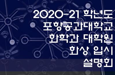 2020-21학년도 화학과 화상 입시설명회 개최