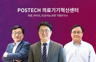 POSTECH, 이공분야 대학중점연구소지원사업 선정
