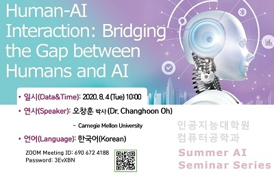 Summer AI Seminar Series 세미나 안내 (오창훈 박사/Carnegie Mellon University)