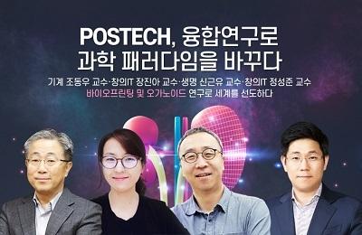 POSTECH, 융합연구로 과학 패러다임을 바꾸다