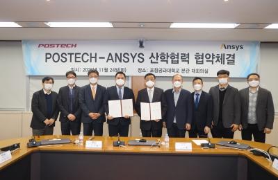 POSTECH-ANSYS 업무협약식