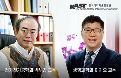 전자 박부견, 생명 이지오 교수 한림원 정회원 선정