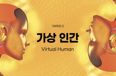2020 겨울호 / 기획특집 ③ / 가상 인간