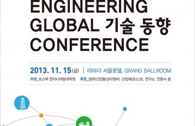 [보도자료] POSTECH, 엔지니어링 글로벌 기술동향 컨퍼런스 개최