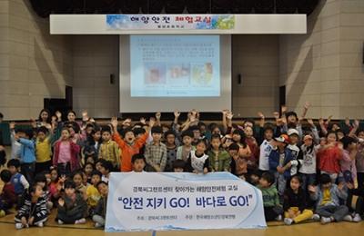 [보도자료] 경북씨그랜트센터, 찾아가는 해양안전교실 개최