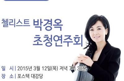 [문화프로그램] 첼리스트 박경옥 초청 연주회