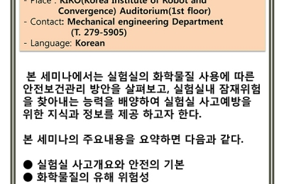 실험실 안전교육 세미나 안내(이근원박사/한국산업안전보건공단)