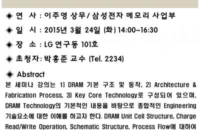 전자전기공학과 세미나: Dram Technology