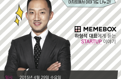 [APGC-Lab 창업특강 안내] Memebox 하형석 대표에게 듣는 Startup 이야기