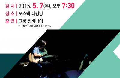 [문화프로그램] 그룹 잠비나이 초청 공연