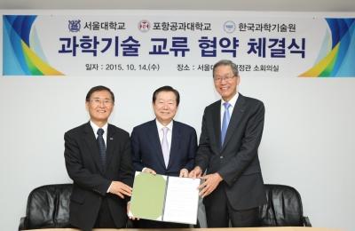 김도연 총장, POSTECH-서울대-KAIST 과학기술 MOOC 콘텐츠 협약 체결