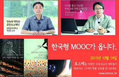 한국형 온라인 공개강좌(K-MOOC) 서비스 개시 안내
