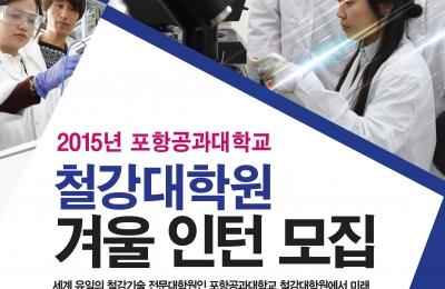2015 학년도 철강대학원 겨울 인턴 모집