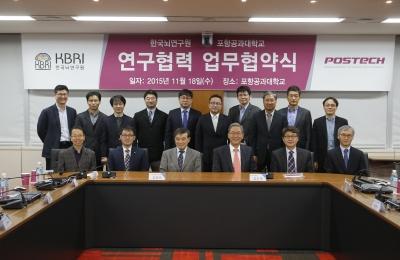 한국뇌연구원-POSTECH MOU 체결