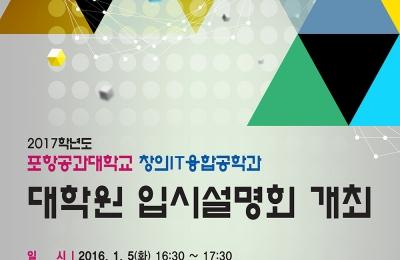 CiTE 2017학년도 대학원 입시설명회 개최 안내(1.5)