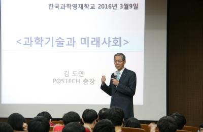 한국과학영재학교 특강(과학기술과 미래사회)