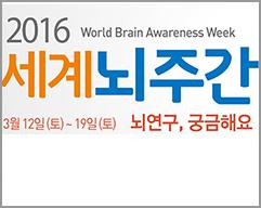 '세계 뇌주간' 맞아 공개 강연 개최