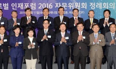 김도연총장, 글로벌인재포럼 자문위원단 정례회의 참석