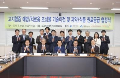 경상북도-포스텍-노바셀테크놀로지 기술이전계약식